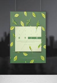 春季新品特惠宣传海报设计