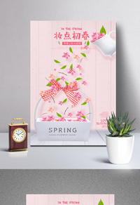 春季新品上新海报