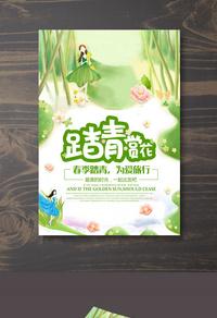 绿色小清新春游宣传海报