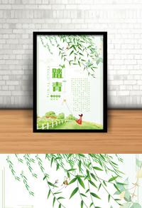 卡通绿色清新踏青海报