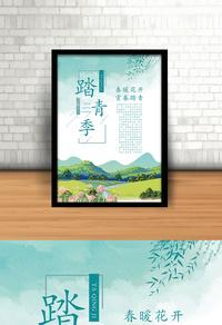 蓝色清新踏青宣传海报