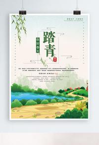 春季踏青宣传宣传海报