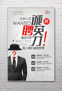 创意简约企业招聘海报设计