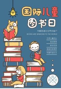 卡通简约国际儿童图书日漫画海报