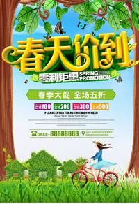 绿色立体渲染春天价到春季促销海报