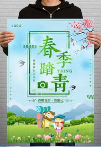 小清新春季踏青旅游游海报