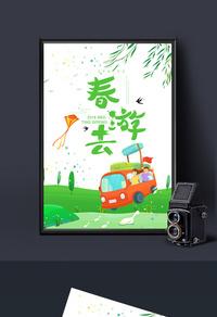 清新简约春游海报
