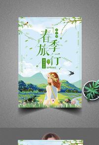 创意文艺小清新春季旅行踏青旅游海报