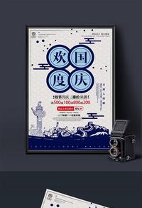 创意时尚国庆节宣传海报设计