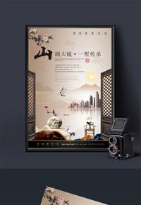 简约古典中国风中式地产