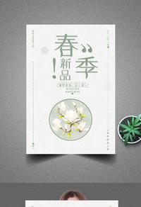 春季新品宣传海报设计