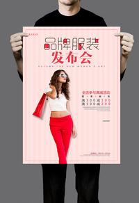 时尚品牌服装发布会宣传海报