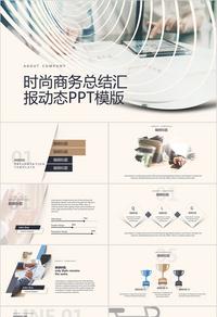 商务总结计划书汇报PPT模板