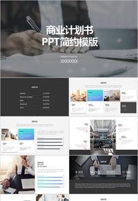 商业计划书PPT设计模板