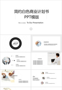 白色商业计划书PPT模板