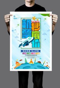 机票抄底价促销海报