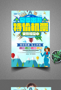夏季旅游特价机票促销海报