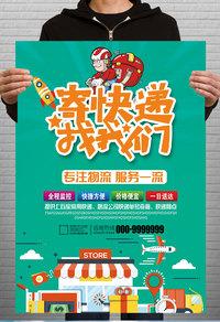 卡通时尚快递公司宣传海报