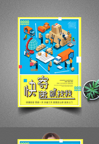 简约卡通创意清新快递物流货运创意宣传海报