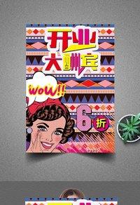 波普风开业宣传海报设计
