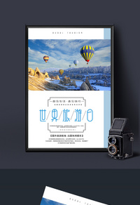 精品世界旅游日宣传海报设计