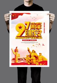 2018红色简约风格建党节海报
