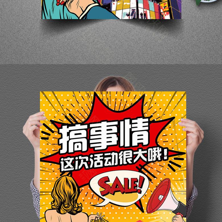 波普风搞事情促销创意海报设计