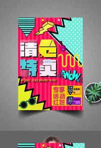 漫画波普风清仓特卖促销海报设计