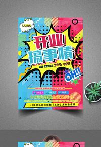 漫画波普风开业搞事情促销海报设计