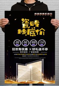 瓷砖抄底价特卖活动海报