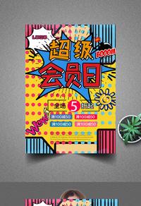创意波普风超级会员日促销海报