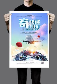 快递物流货运创意宣传海报