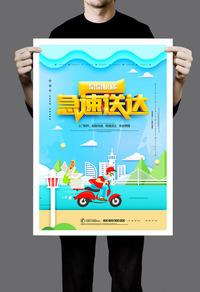 时尚大气快递货运宣传海报