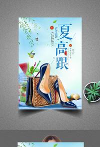 高跟鞋促销创意海报设计
