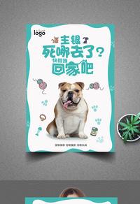 宠物店快乐猫狗卡通漫画海报