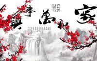 山水梅花装饰画