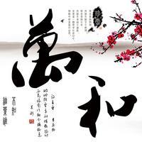 水墨梅花文字装饰画