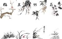 水墨梅兰竹菊装饰画2