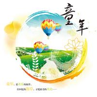 草地热气球装饰画