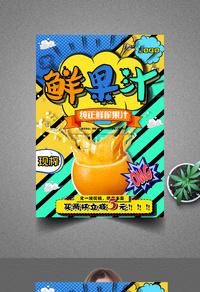 波普风创意鲜果汁海报