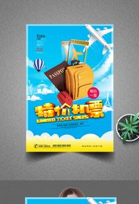 特价机票旅游促销宣传海报