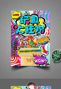 创意波普风玩具大狂欢海报