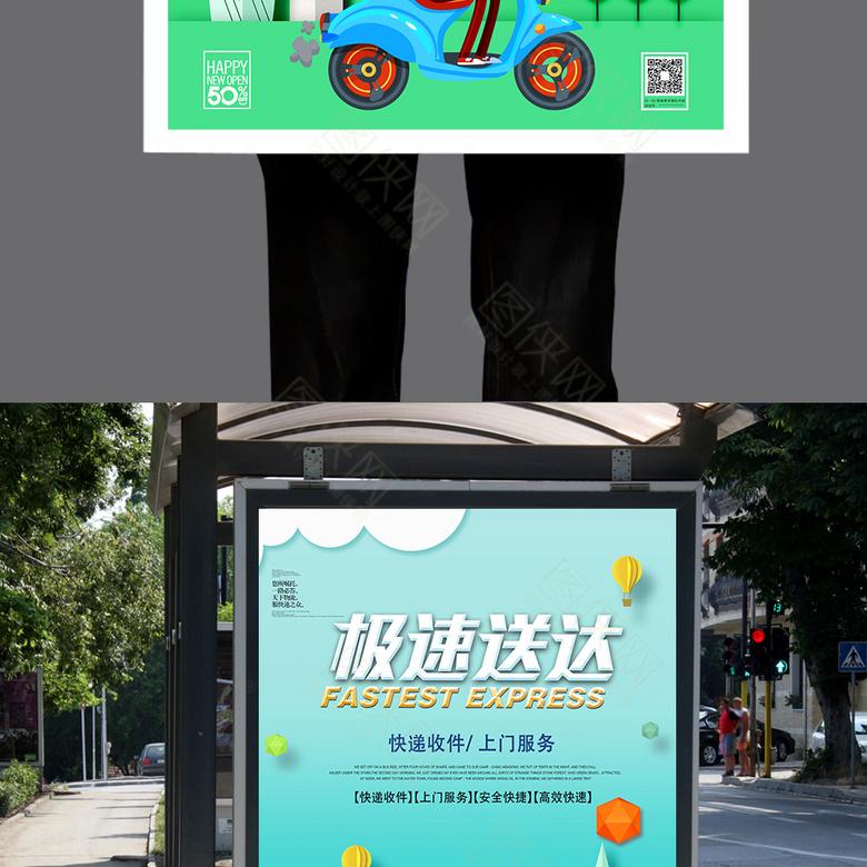 快递时尚大气宣传海报
