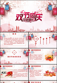 中秋国庆双节PPT模板