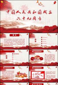 中国国庆节PPT模板