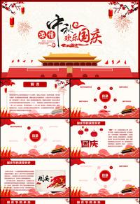 欢乐国庆节日PPT模板