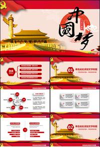 中国梦国庆PPT模板