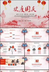 欢度国庆节日PPT模板