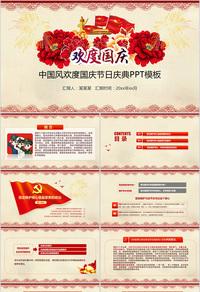 国庆节庆典动态PPT模板