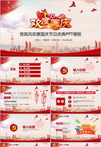 国庆节日庆典PPT模板